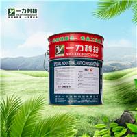 长沙一力涂料科技长期供应优质机械漆 厂家直供 量大价优