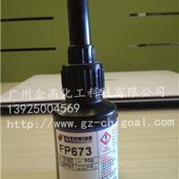 永宽摄像头专用胶塑料粘接UV胶FP673
