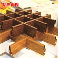 热卖厂家直销木纹铝格栅吊顶耐油污格栅吊顶材料