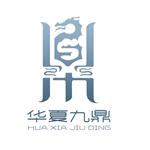 天津市华夏九鼎建材科技有限公司