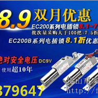 力士坚电锁优惠、力士坚电插锁优惠、139-11379647