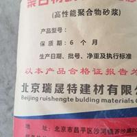 供应沁阳防水防腐砂浆、耐酸碱抗冻融聚合物砂浆