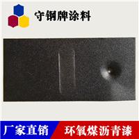 专用埋地管道外壁环氧煤沥青防腐涂料 黑色 耐水性优异