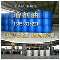 淄博优级溶剂油 山东生产直销溶剂油 6# 90# 120#