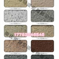 重庆液态花岗岩漆生产厂家直销批发双包施工