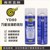 镖准YD80多功能润滑防锈剂 螺丝松动剂 除锈剂500ML